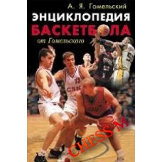 Энциклопедия баскетбола от Гомельского