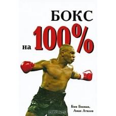 Бокс на 100%