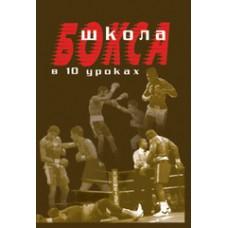 Школа бокса в 10 уроков
