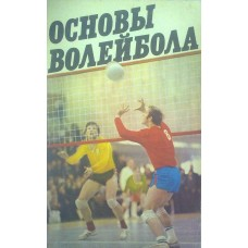 Основы волейбола