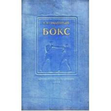 Бокс. 2-е издание Градополов