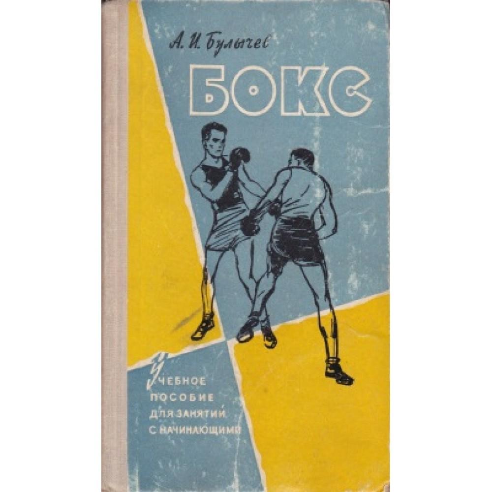 Бокс. 2-е издание