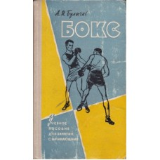 Бокс. 2-е издание Булычев