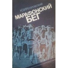 Марафонский бег