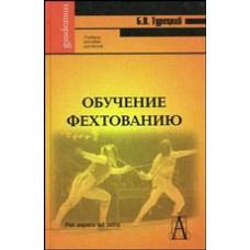 Обучение фехтованию: учебное пособие для вузов