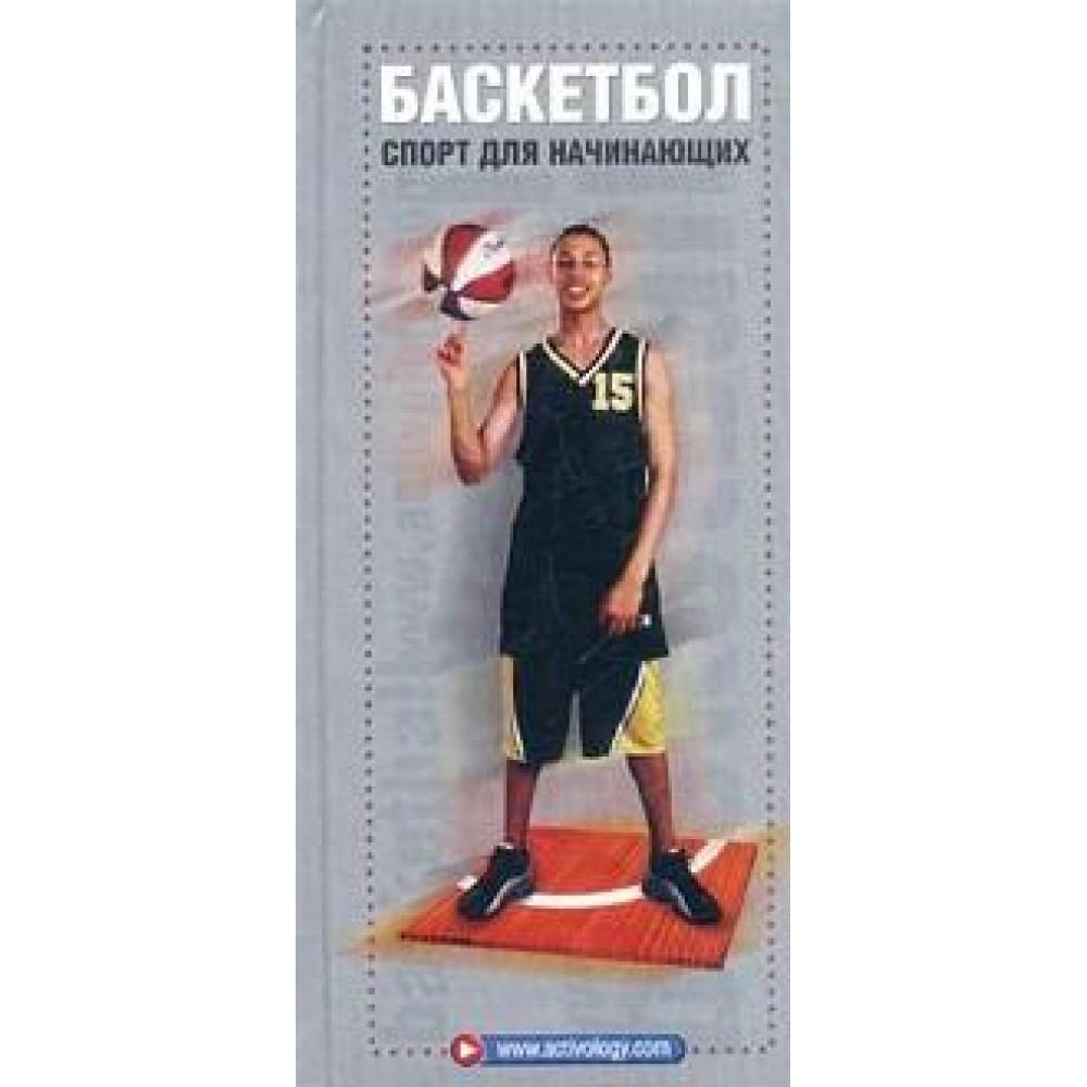 Баскетбол. Спорт для начинающих