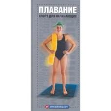 Плавание. Спорт для начинающих