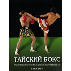 Тайский бокс: практическое руководство по боевому искусству муай-тай
