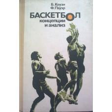 Баскетбол: концепции и анализ