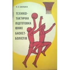 Техніко-тактична підготовка юних баскетболістів