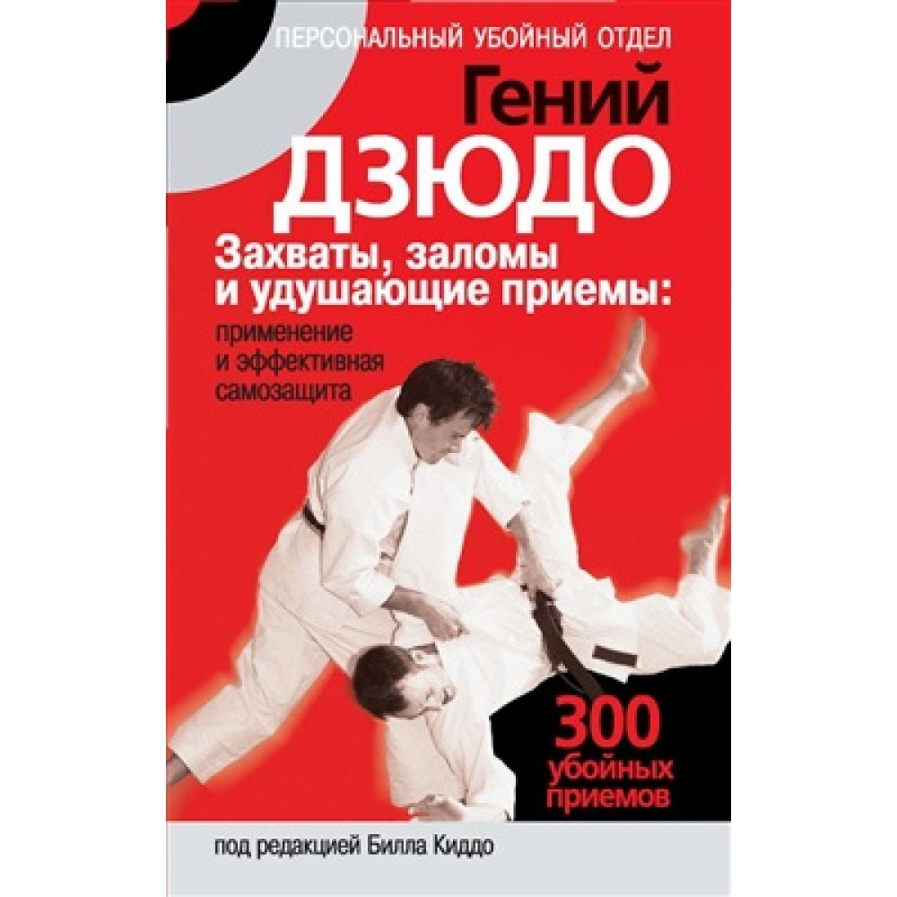 Гений дзюдо. Захваты, заломы и удушающие приемы: применение и эффективная самозащита. 300 убойных приемов