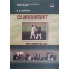 Самозахист: навчальний посібник