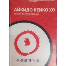 Айкидо Кейко Хо: метод практики айкидо. 5-е издание