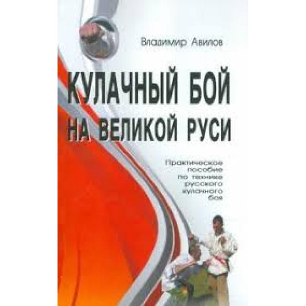 Кулачный бой на Великой Руси