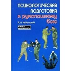 Психологическая подготовка к рукопашному бою. 2-е издание