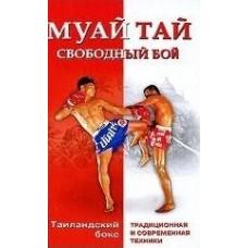 Муай тай - свободный бой. Таиландский бокс: традиционная и современная техники