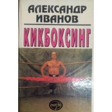 Кикбоксинг. 2-е издание
