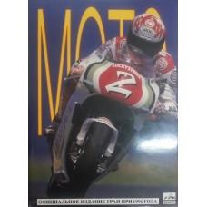 Официальное издание Гран-при 1996 года