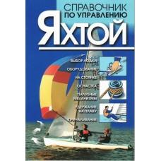 Справочник по управлению яхтой