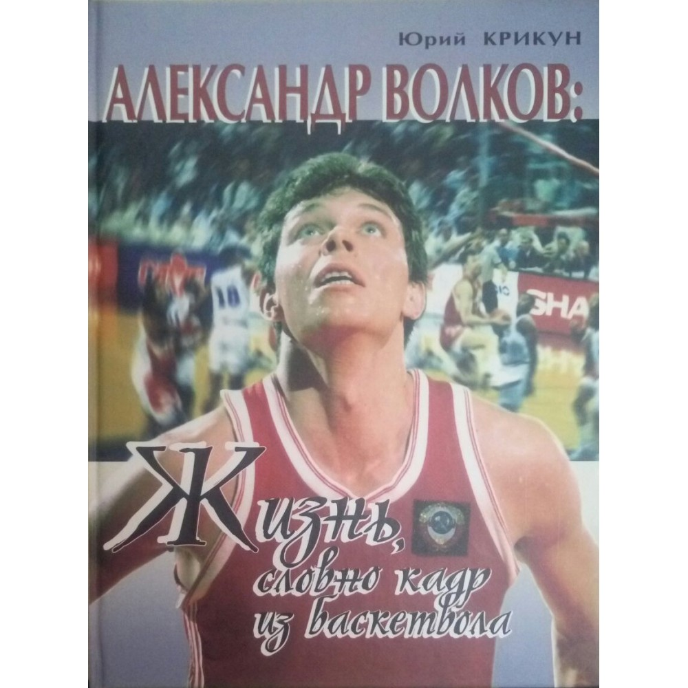 Александр Волков: жизнь, словно кадр из баскетбола