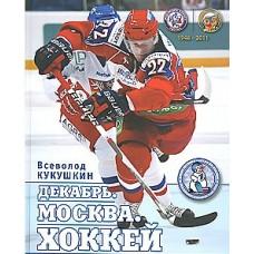 Декабрь. Москва. Хоккей