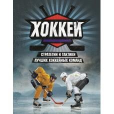Хоккей. Стратегии и тактики лучших хоккейных команд