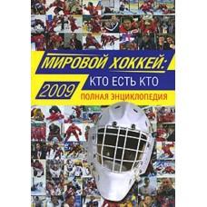 Мировой хоккей: кто есть кто. Полная энциклопедия