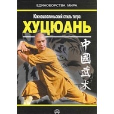 Южношаолиньский стиль тигра - Хуцюань