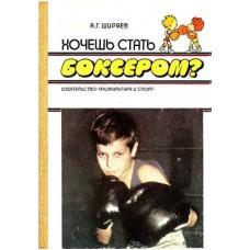 Хочешь стать боксером?