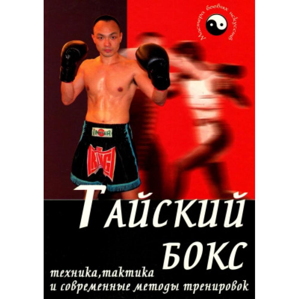 Тайский бокс. Техника, тактика и современные методы тренировки