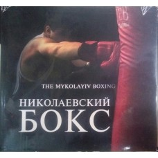 Николаевский бокс: Фотоальбом