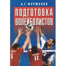 Подготовка волейболистов