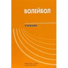 Волейбол. Учебник. 3-е издание