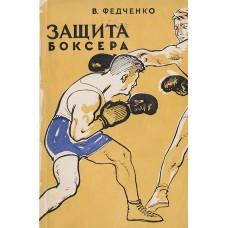 Защита боксера. Федченко