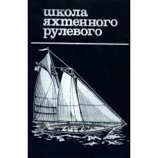 Школа яхтенного капитана. 3-е издание