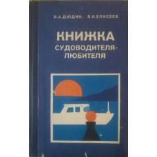 Книжка судоводителя-любителя
