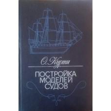 Постройка моделей судов. 2-е издание