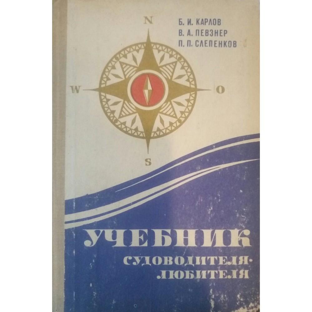 Учебник судоводителя-любителя. 4-е издание