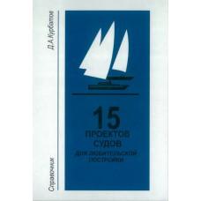 15 проектов судов для любительской постройки. 3-е издание
