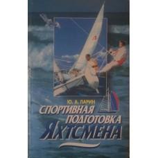 Спортивная подготовка яхтсмена