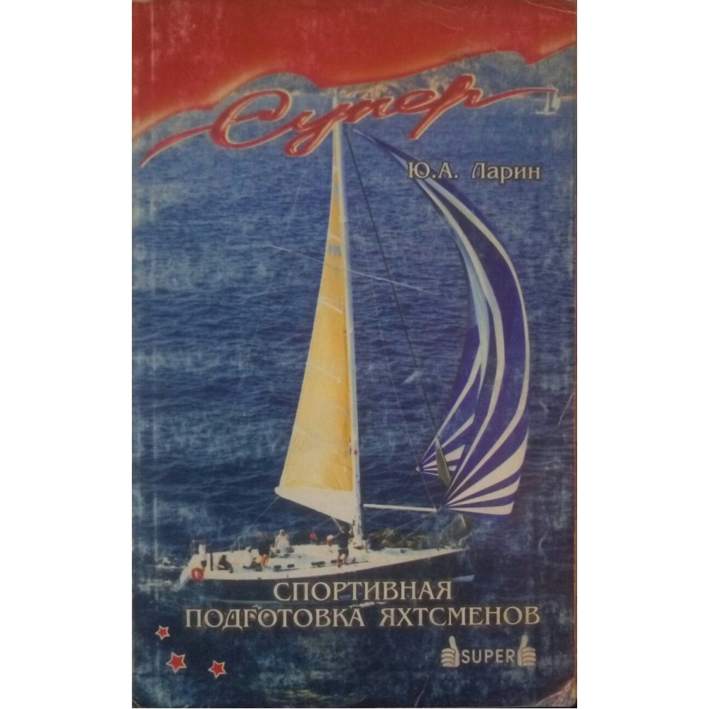Спортивная подготовка яхтсмена. 2-е издание
