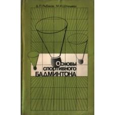 Основы спортивного бадминтона. 2-е издание
