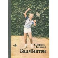 Бадминтон. 2-е издание