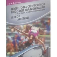 Подготовка спортсменов высокой квалификации в условиях профессионализации легкой атлетики