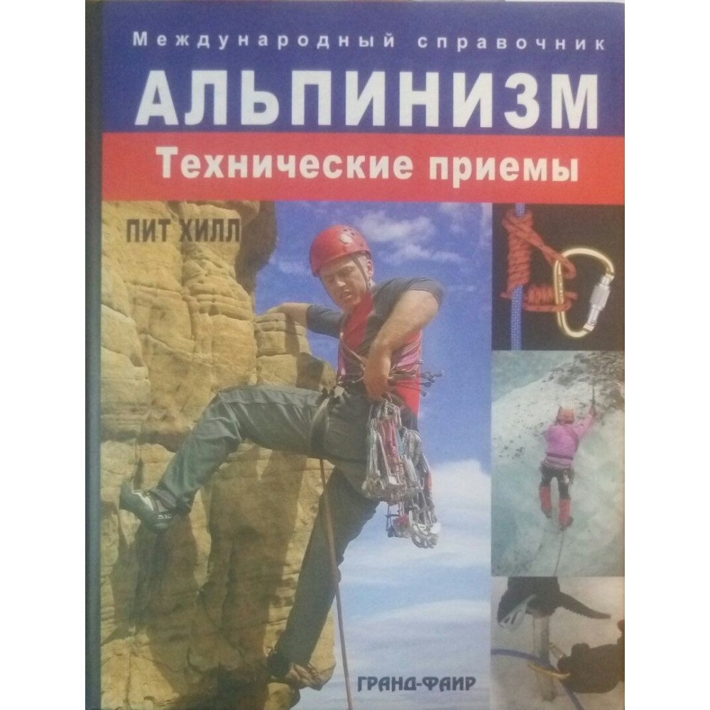 Альпинизм. Технические приемы
