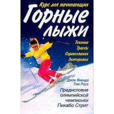 Горные лыжи: курс для начинающих