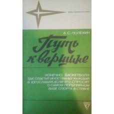 Путь к вершине: Штрихи к портрету югославского баскетбола