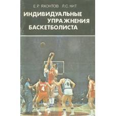 Индивидуальные упражнения баскетболиста