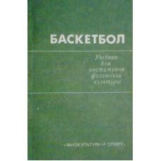 Баскетбол. Учебник для институтов физической культуры. 3-е издание