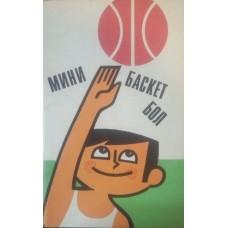 Мини-баскетбол. Международные правила игры